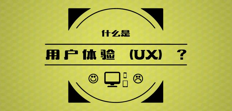 封面-什么是用户体验